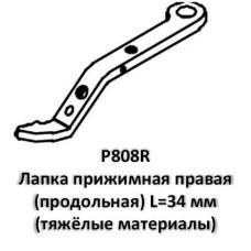 Лапка прижимная P808R правая