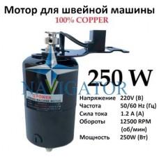 Мотор для бытовой швейной машины 250W