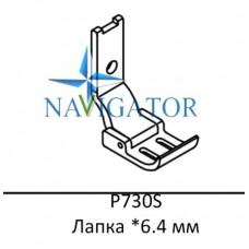 Лапка P730S *6.4 мм