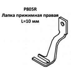 Лапка прижимная P805R правая
