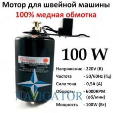Мотор для бытовых швейных машин 100W с педалью