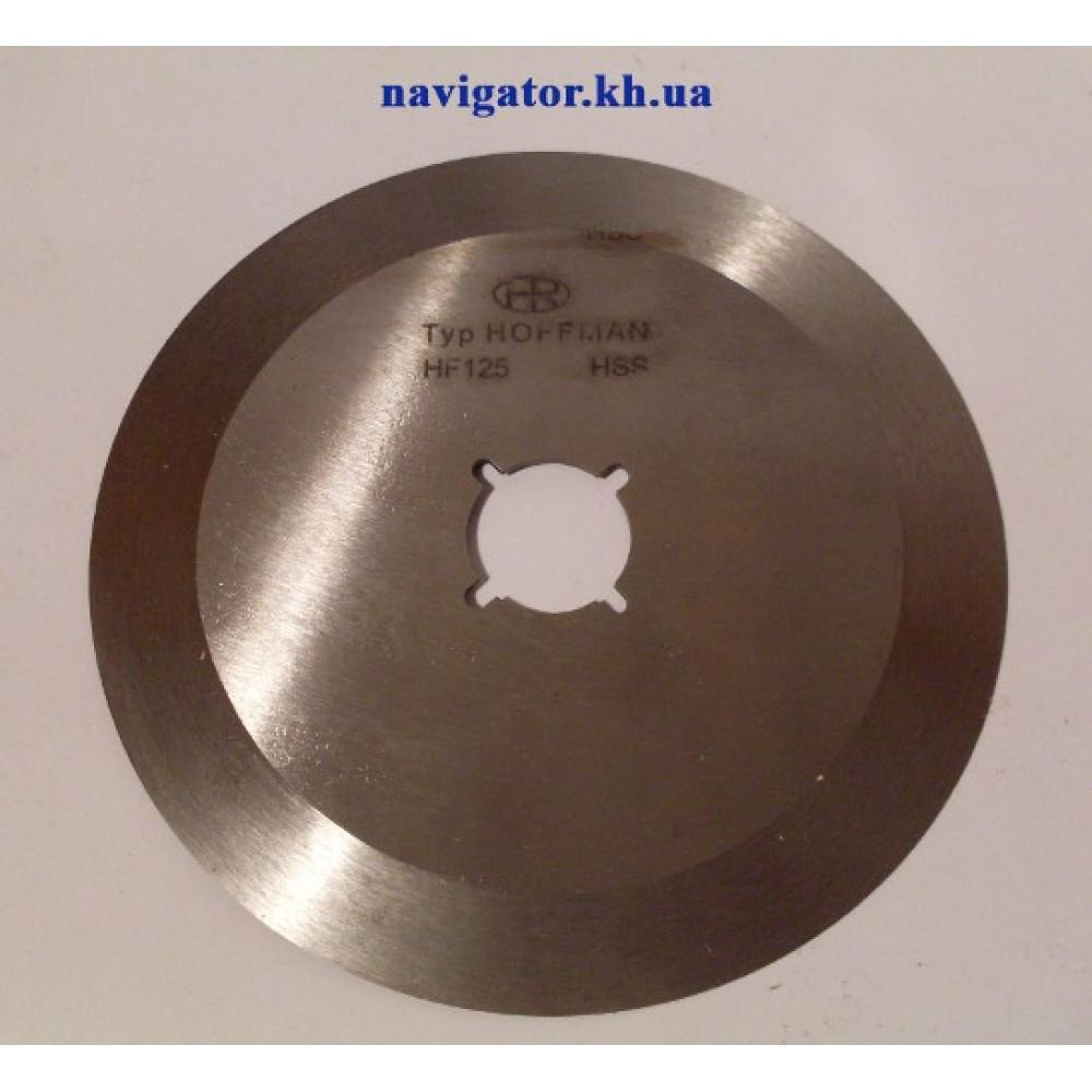 Лезвие дисковое Hoffman 125