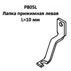 Лапка прижимная P805L левая