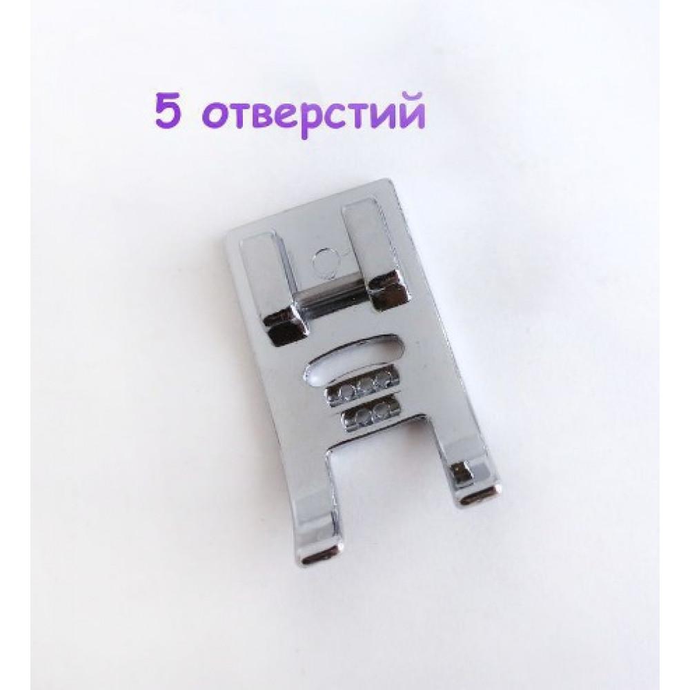 Лапка для пришивания 5 нитей и шнурков