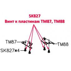 Винт SK827 к пластинам TM87, TM88