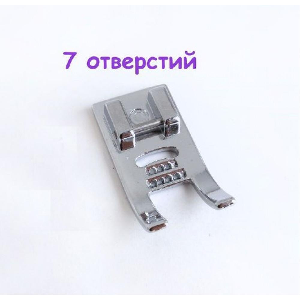 Лапка для пришивания 7 нитей и шнуров